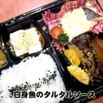 日替わり弁当『白身魚のタルタルソース 弁当』・『牛すき煮 弁当』