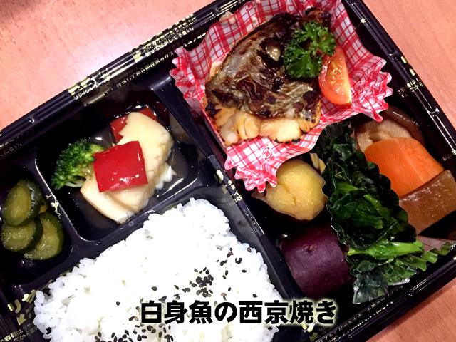 日替わり弁当『白身魚の西京焼き 弁当』・『ミートローフ 弁当』